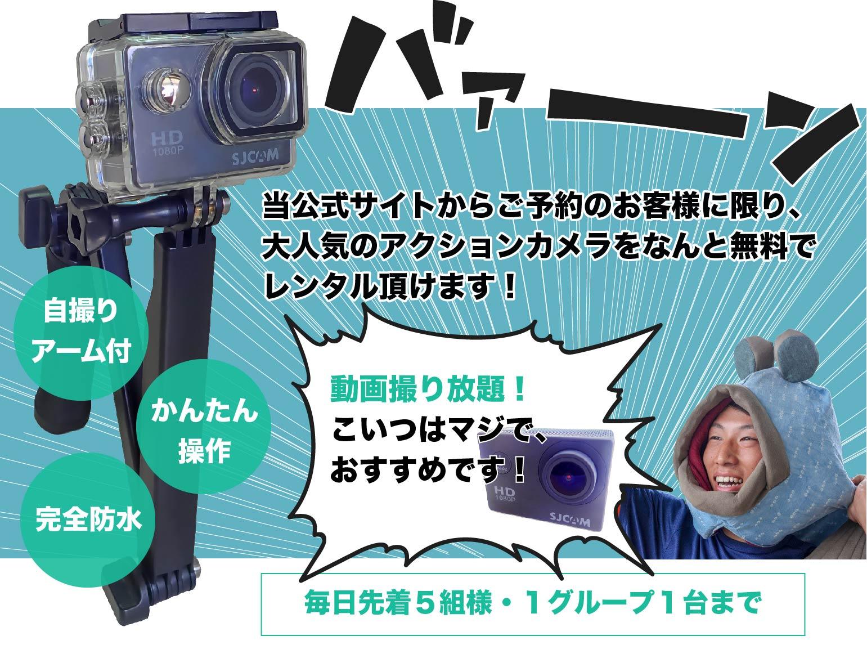 当公式サイトからお申込みの方に限り、大人気のアクションカメラを無料でレンタル頂けます!毎日先着5名・1グループ1台まで