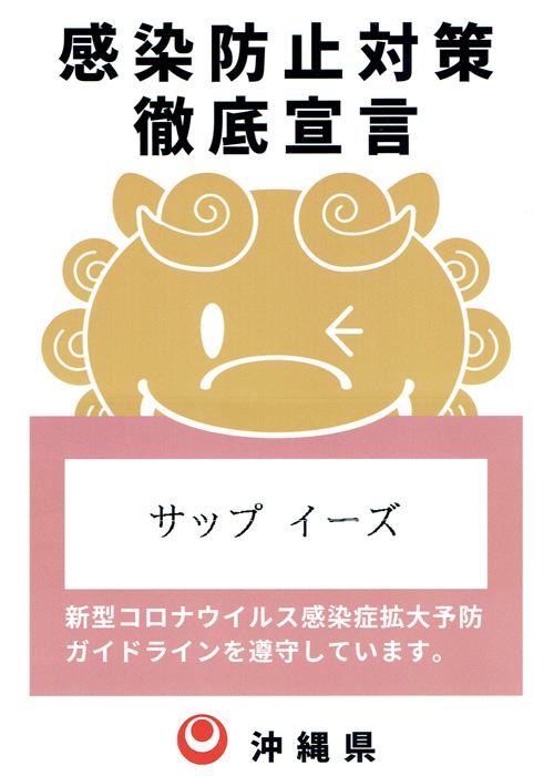 沖縄県感染防止対策徹底宣言